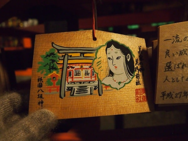 "Dannie takes me to the temple city, where prayers to the Goddess of Beauty are written on wooden cards – by ""ordinary"" visitors and Geishas alike."