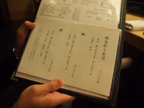 Listening over reading, certainly: Being handed the bar menu can prove a bit tricky here in Japan …!